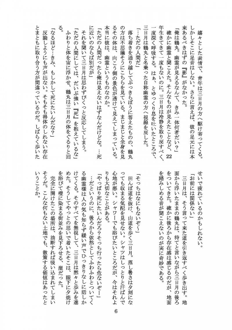 刀剣 乱舞 小説